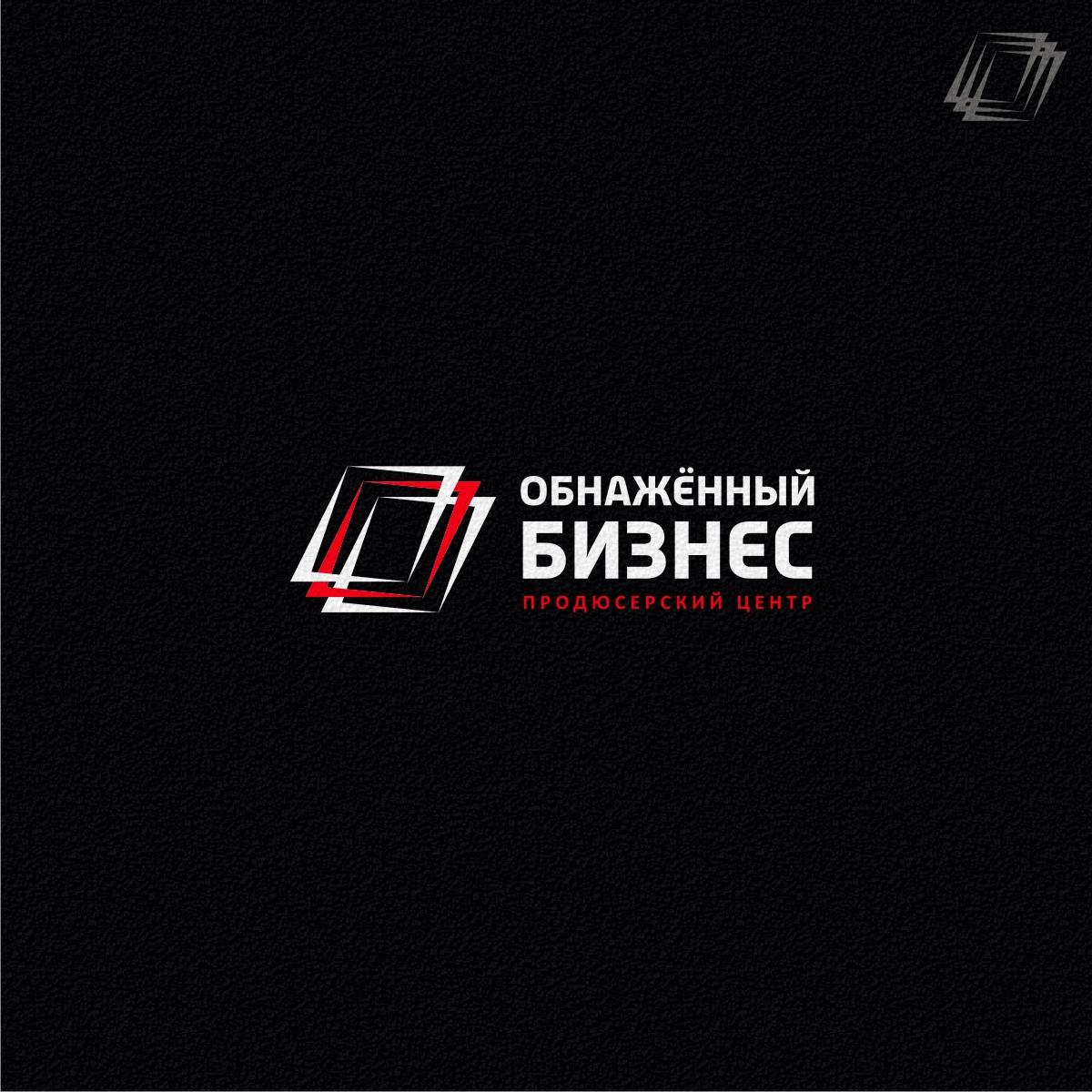 "Логотип для продюсерского центра ""Обнажённый бизнес"" фото f_2465ba4d8f541a9c.jpg"