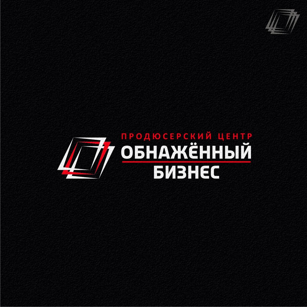 "Логотип для продюсерского центра ""Обнажённый бизнес"" фото f_3095ba4d729bf7d3.jpg"