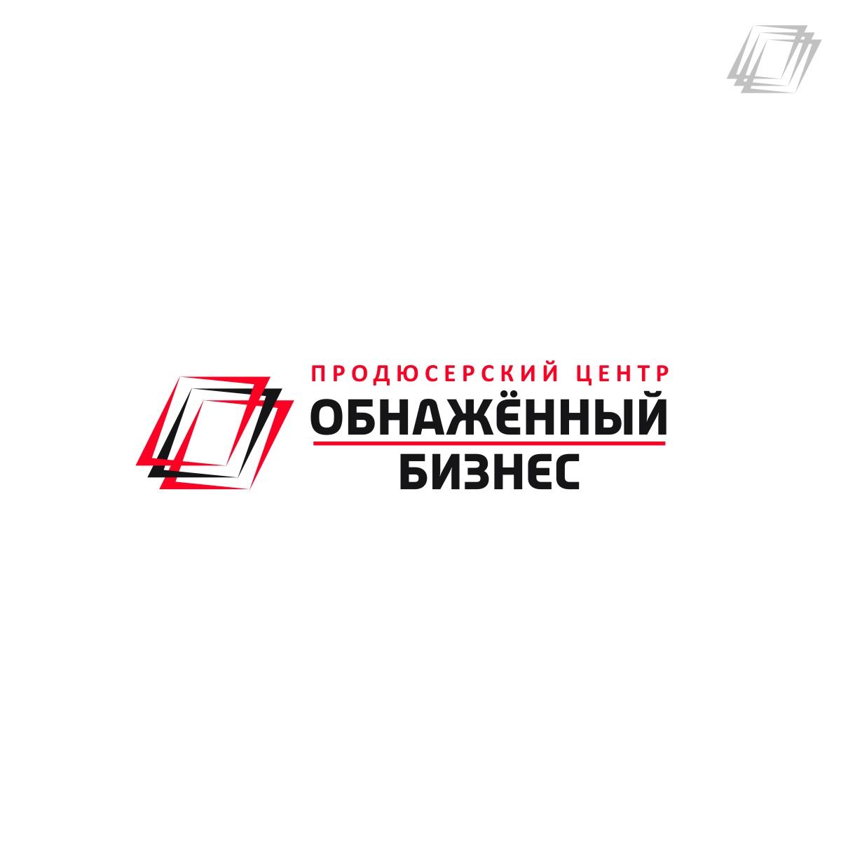 """Логотип для продюсерского центра """"Обнажённый бизнес"""" фото f_7835ba4d716f30b3.jpg"""