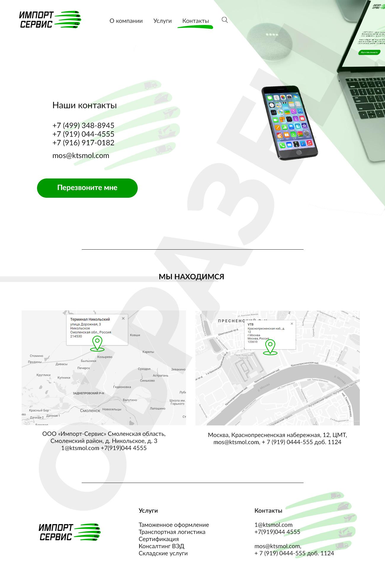 Создание трех страниц в пдф для сайта фото f_2925b7ab5fb4622c.jpg
