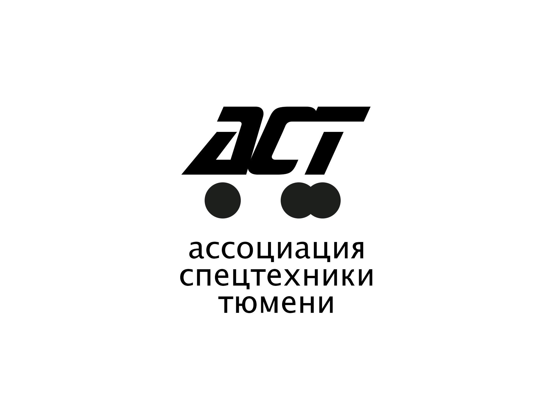 Логотип для Ассоциации спецтехники фото f_31951431bd7b1db8.jpg
