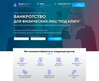 """Лендинг """"Банкротство физических лиц"""""""