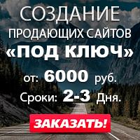 """Создание сайтов """"ПОД КЛЮЧ"""""""