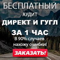 Бесплатный АУДИТ Рекламы