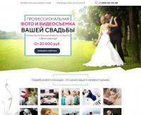 """Лендинг """"Фото и Видеосъемка Свадьбы"""""""