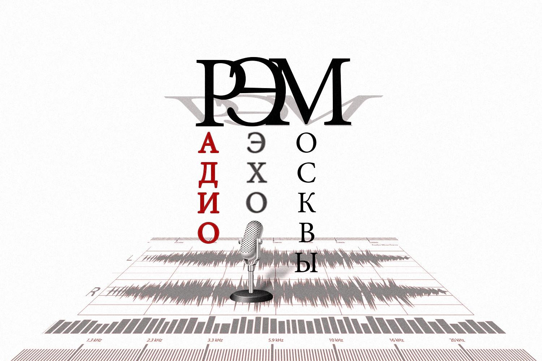Дизайн логотипа р/с Эхо Москвы. фото f_13556223d524b3f2.jpg