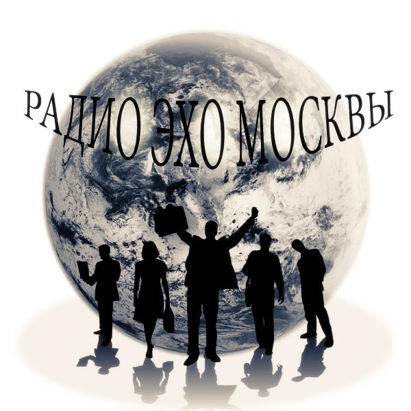 Дизайн логотипа р/с Эхо Москвы. фото f_43256216702d86d0.jpg