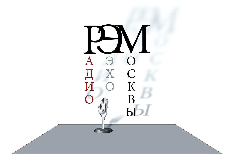 Дизайн логотипа р/с Эхо Москвы. фото f_87756222e3d2a8bf.jpg