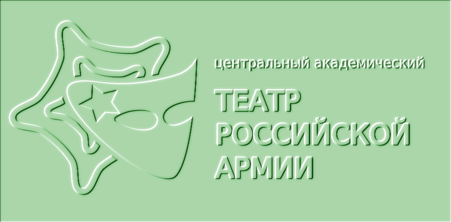 Разработка логотипа для Театра Российской Армии фото f_8815888986edc98b.png