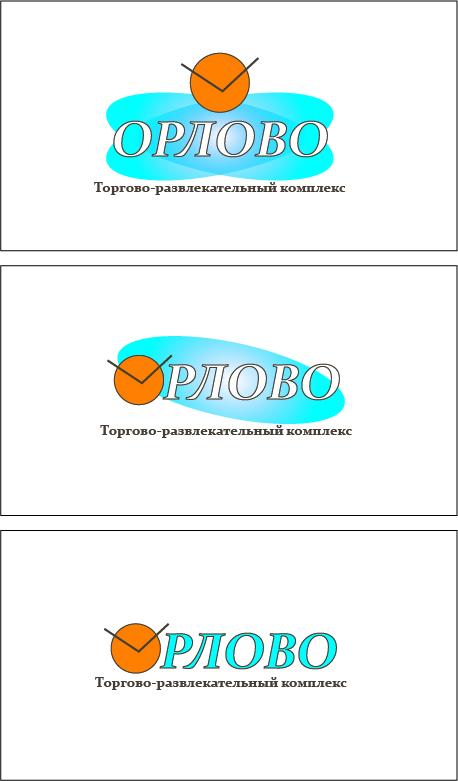 Разработка логотипа для Торгово-развлекательного комплекса фото f_718596fc040d7bd5.jpg