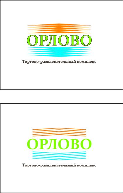 Разработка логотипа для Торгово-развлекательного комплекса фото f_926596fc03b1ad1f.jpg