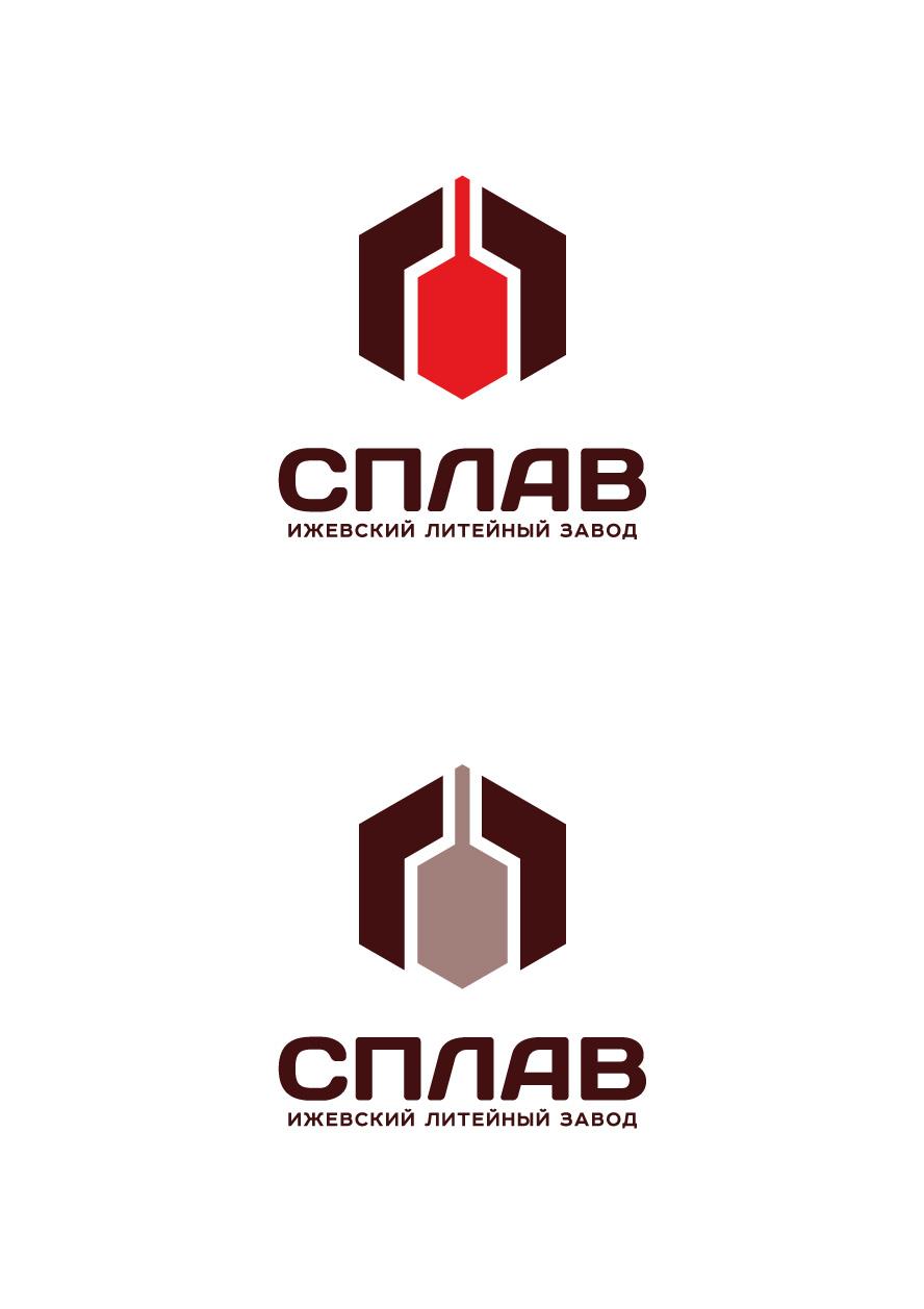 Разработать логотип для литейного завода фото f_5175afea6d2c9134.jpg