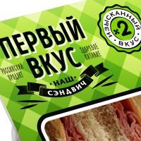 Сэндвич Первый вкус. Концепт упаковки