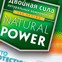 Unilever Калина. NATURAL-POWER набор. Концепт упаковки