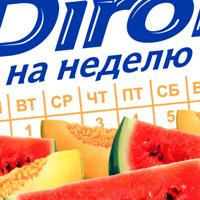 Dirol PlasticBox_4