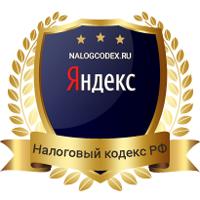 """Информационный портал """"Налоговый кодекс РФ"""""""