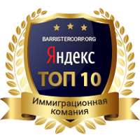 "Иммиграционная компания ""Barristercorp"""