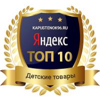 Интернет-магазин детских товаров и одежды kapustenok96.ru
