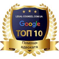 Помощь адвоката legal-counsel.com.ua