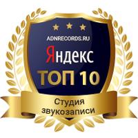 Студия звукозаписи adnrecords.ru