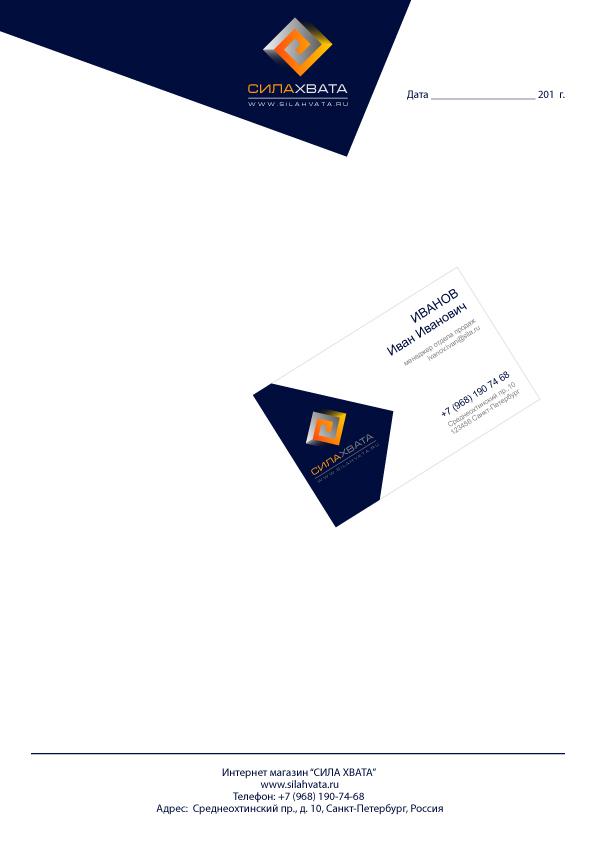 """Разработка логотипа и фирм. стиля для ИМ """"Сила хвата"""" фото f_205512aaba7113b9.jpg"""