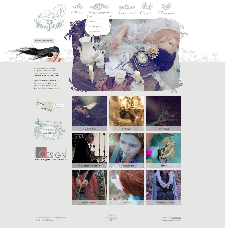 дизайн сайта фото-художницы Ани Королевой