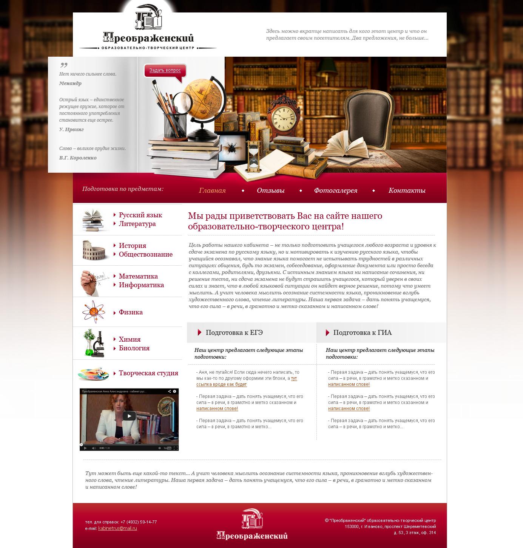 """сайт + логотип для образовательно-творческого центра """"Преображенский"""""""