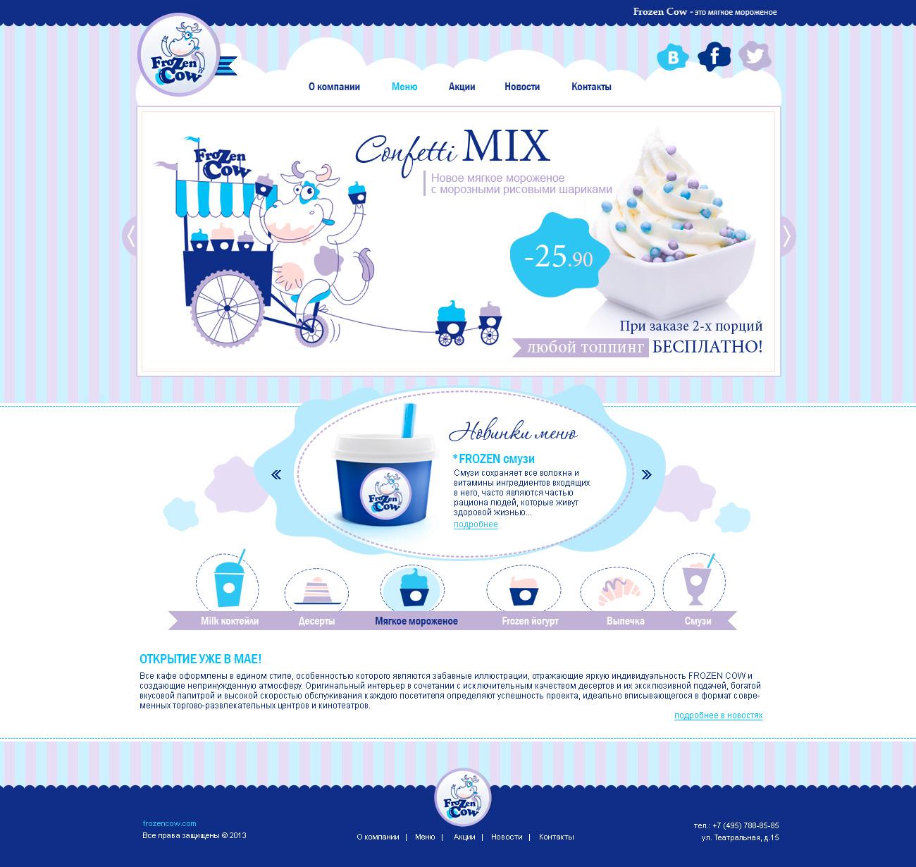 Сайт для сети кафе-мороженых