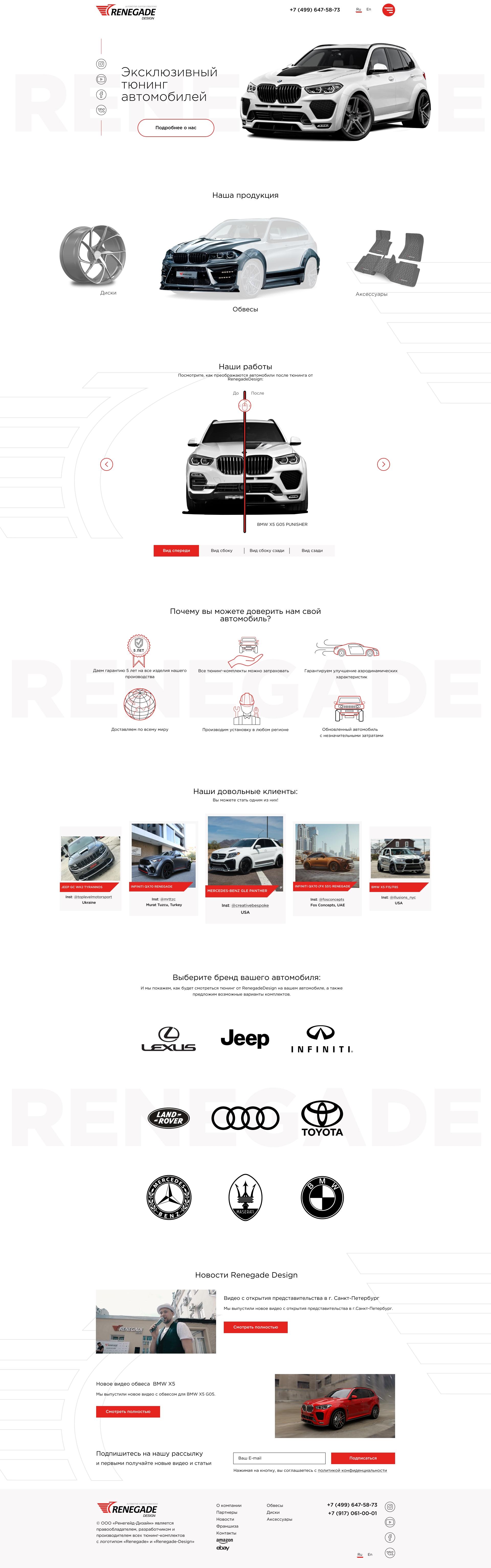 Разработка дизайна сайта «Renegade Design» фото f_3695d52c932e2582.jpg