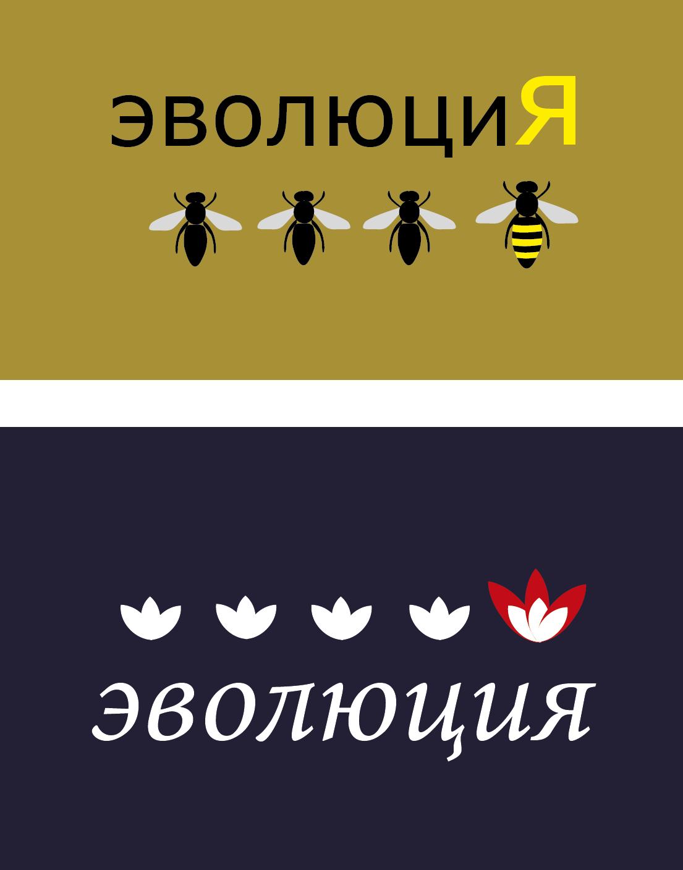 Разработать логотип для Онлайн-школы и сообщества фото f_6145bc87b402d9cf.png
