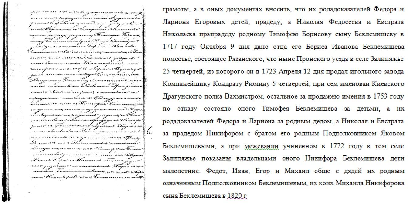 Набор писем 1800-х годов (сложный почерк