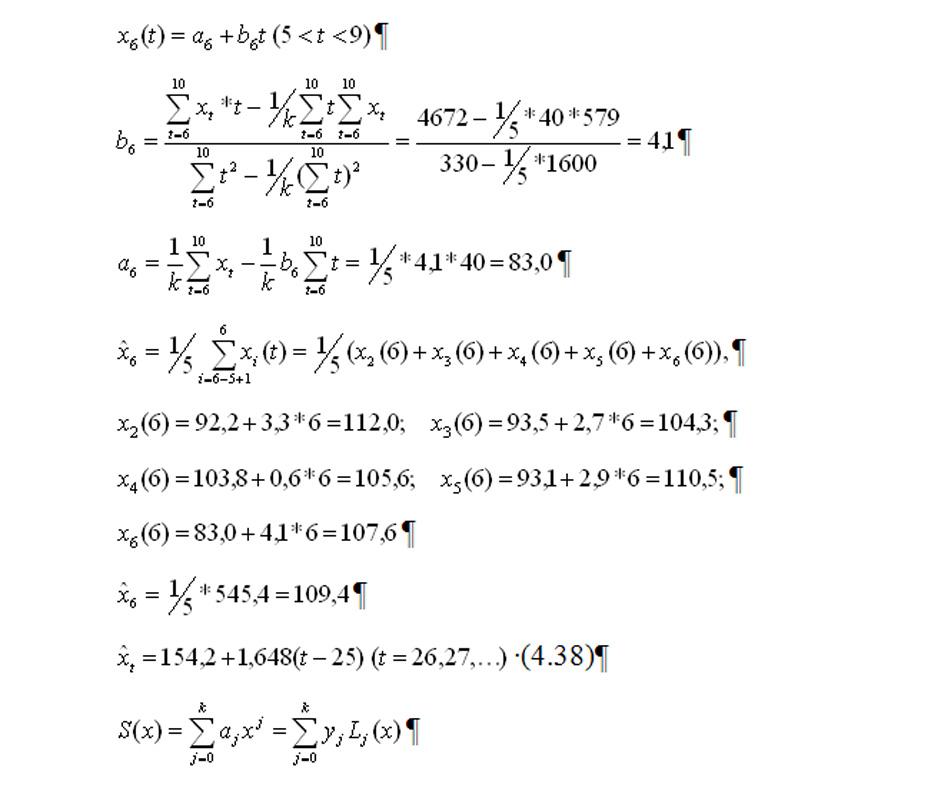Набор формул