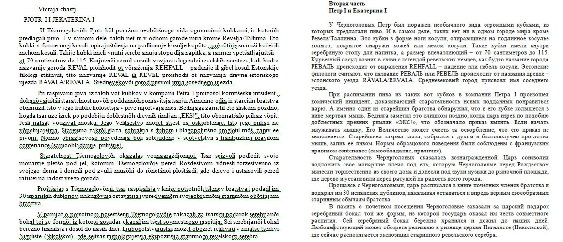 Перепечатка текста на кириллицу