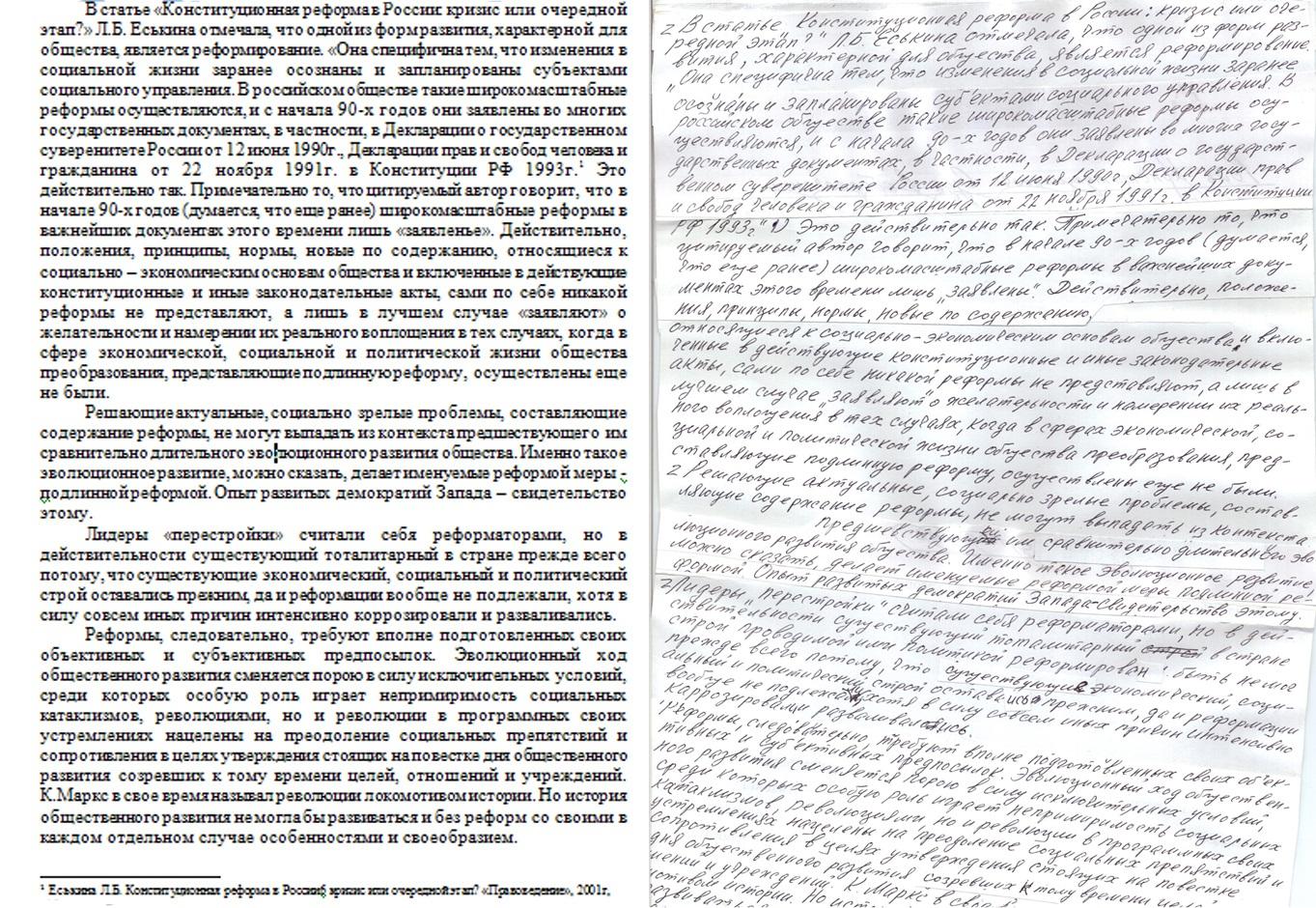 Печать с рукописного листа