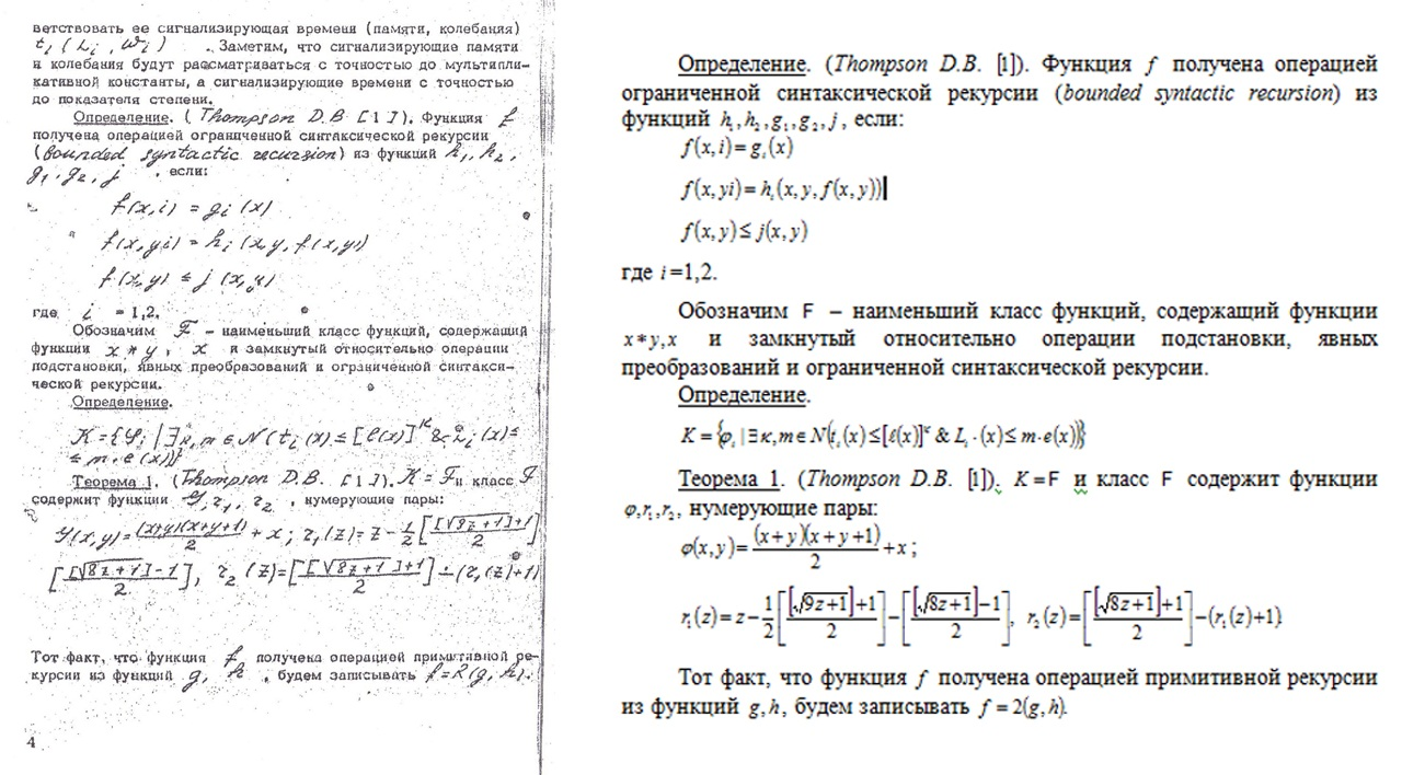 Набор текста с математ.формулами