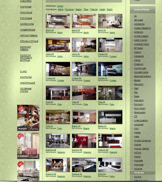 Наполнение интернет-магазина Terra Italia