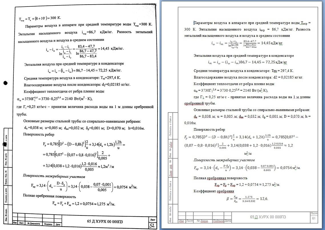Набор текста с формулами