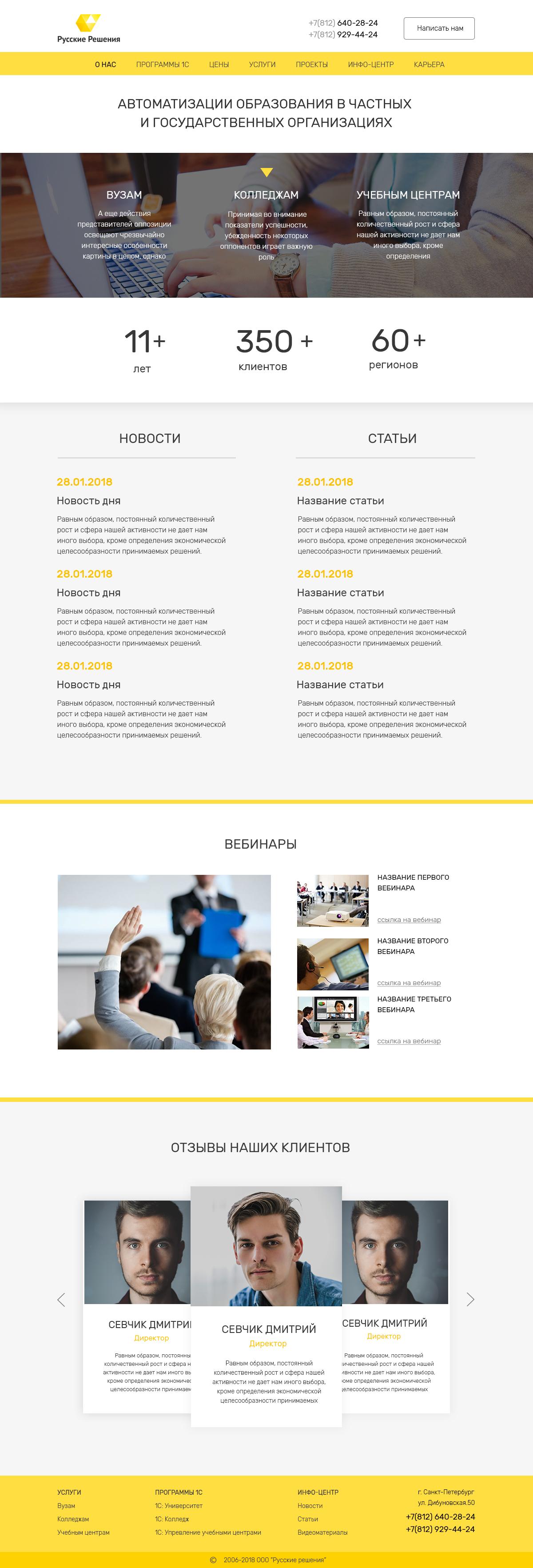 Дизайн главной страницы сайта фото f_0655a59efa88c736.jpg