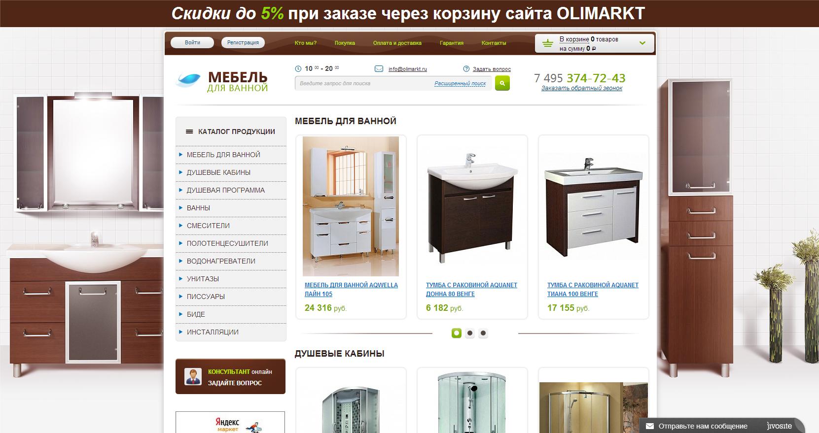Olimarkt Интернет-магазин мебели для ванной
