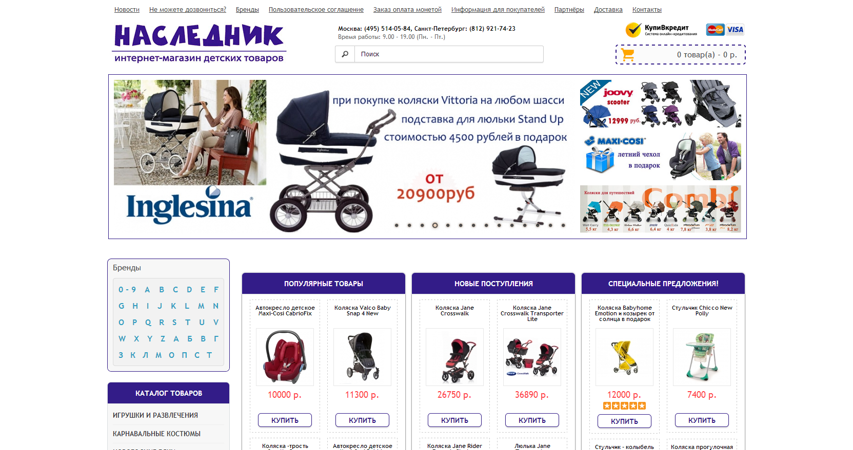 Интернет-магазин Наследник Baby - лучшие товары для самых дорогих
