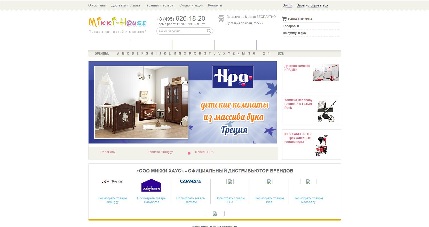 Интернет-магазин детских товаров -  Микки-Хаус