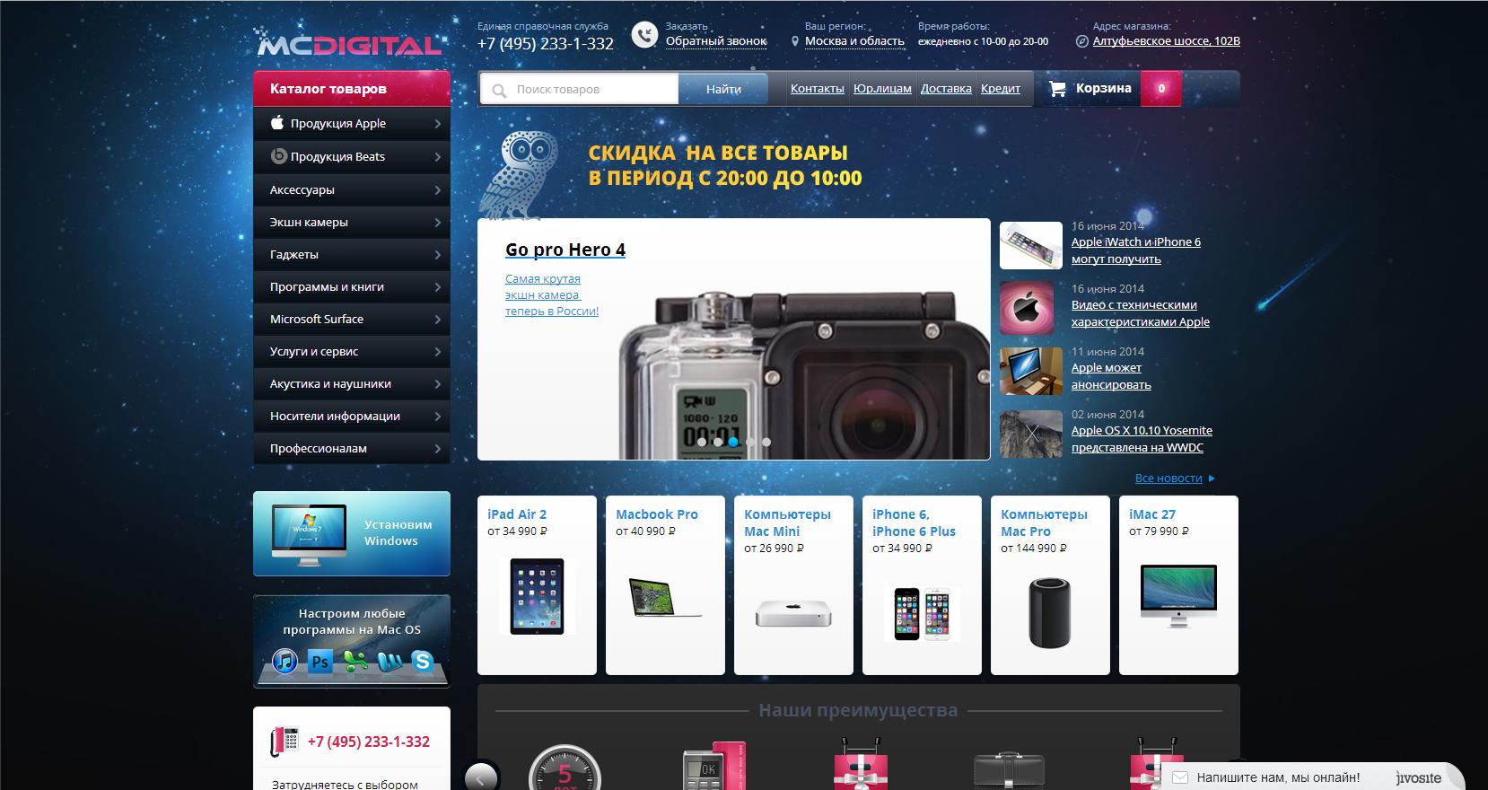 Интернет магазин техники Apple в Москве. Купить официальную продукцию Эпл по низкой цене