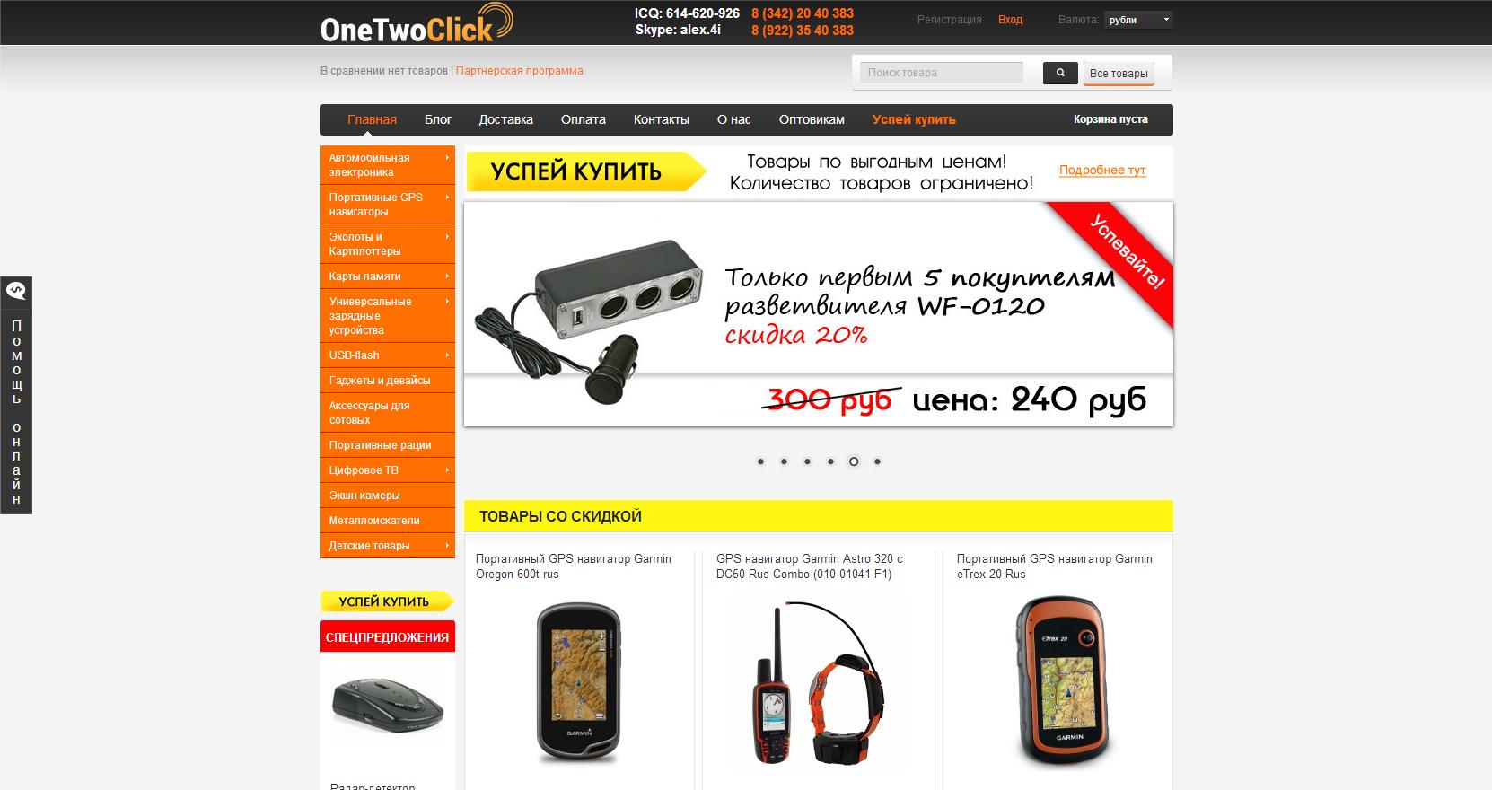 Интернет магазин OneTwoClick
