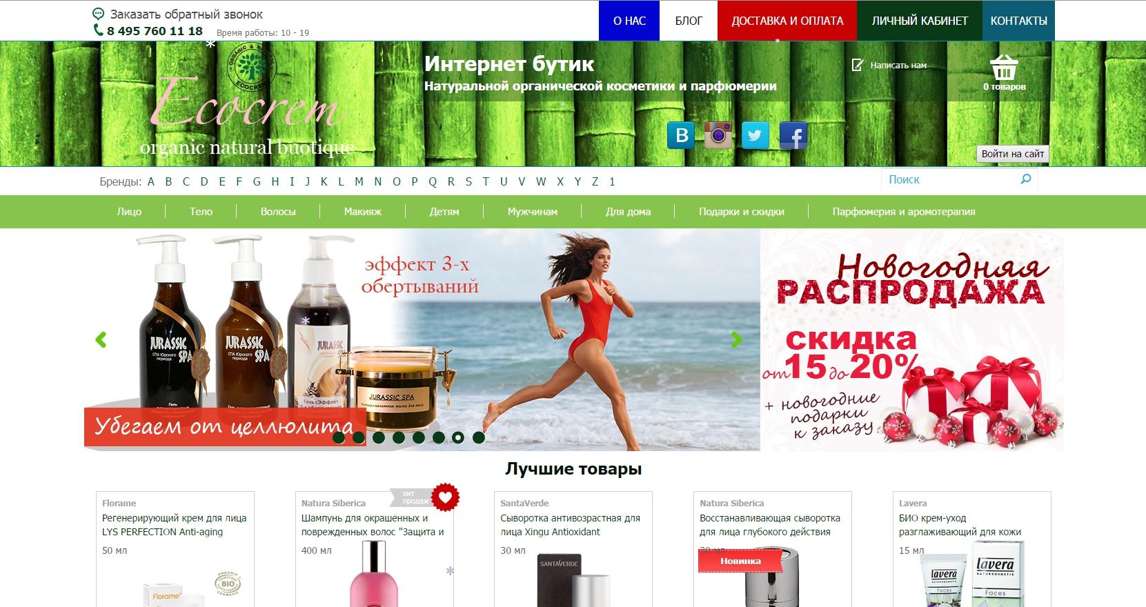 Экокрем официальный интернет-магазин натуральной органической косметики и парфюмерии Ecocrem - Официальный интернет мага