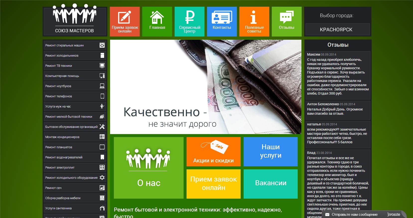 Ремонт бытовой техники в Красноярске на дому Сервисный центр Союз-мастеров
