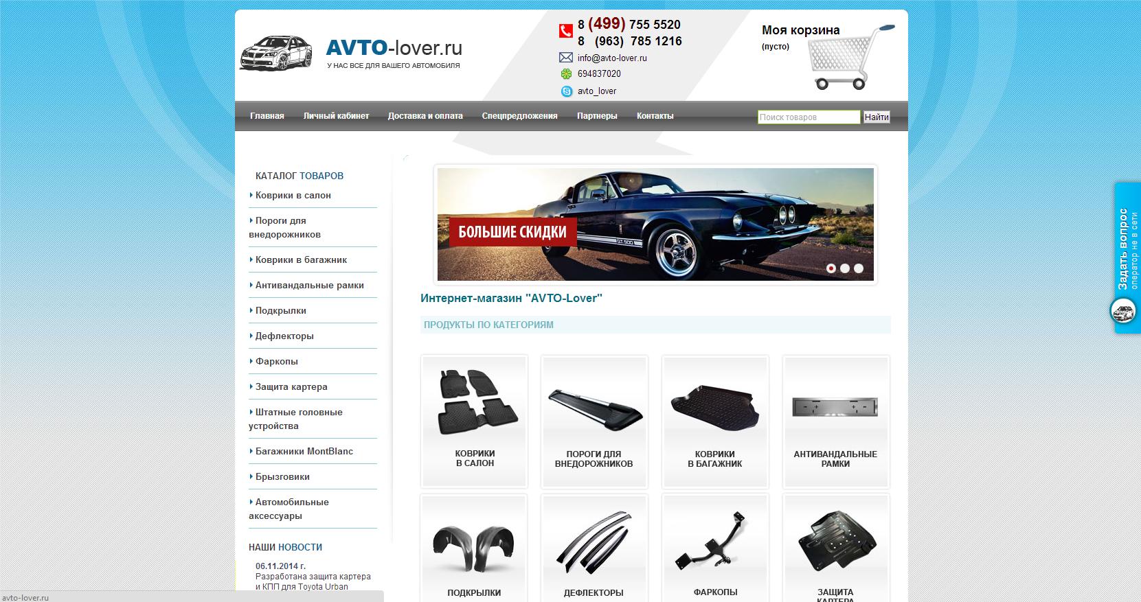 AVTO-Lover. Интернет-магазин автоаксессуаров и запчастей для автомобилей