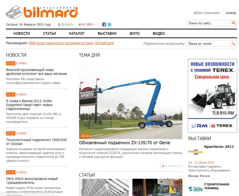 Bilmard - портал о спецтехнике