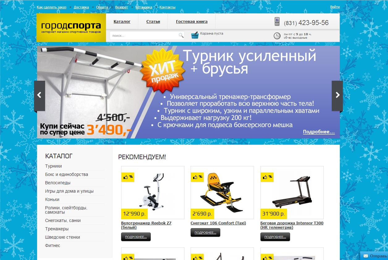 Интернет магазин тренажеров