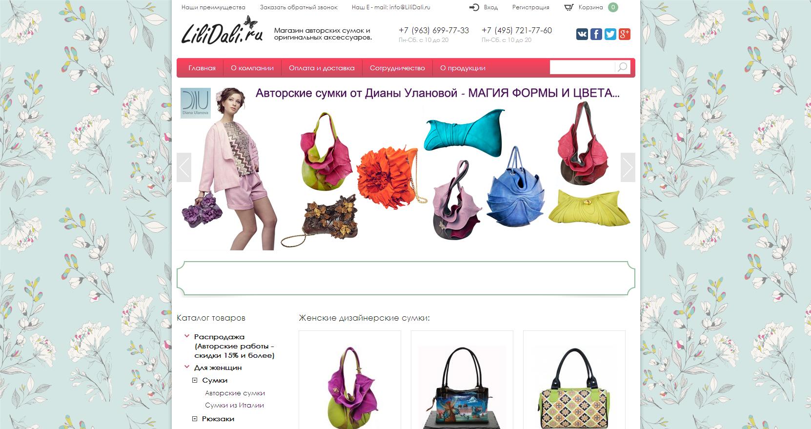 Интернет-магазин дизайнерских сумок и оригинальных аксессуаров
