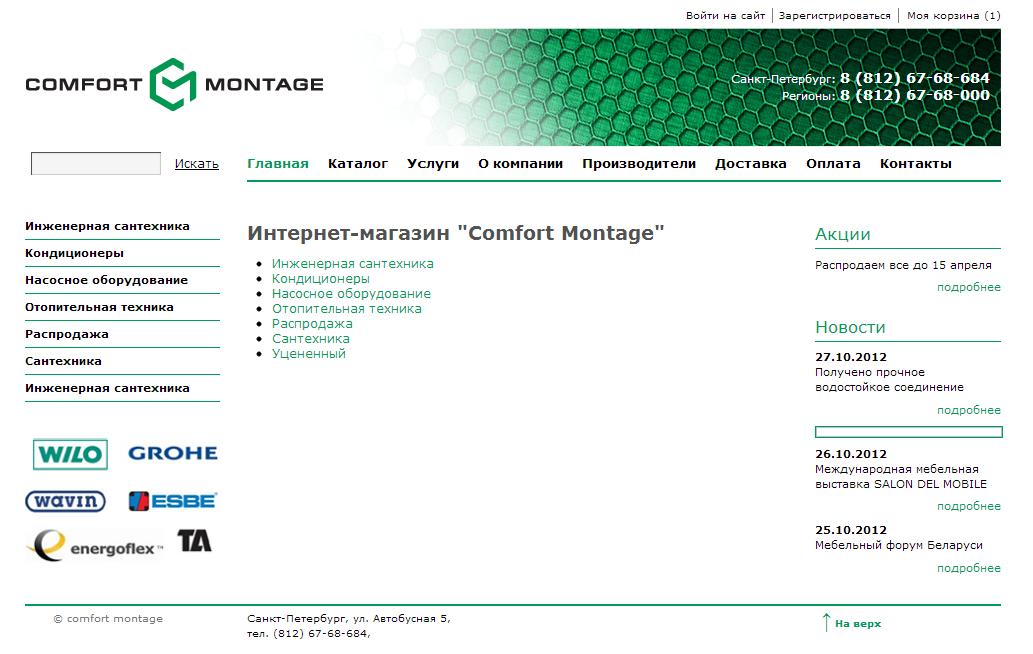 Comfort Montage - Интернет-магазин  Comfort Montage
